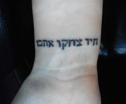 If you have been looking for ideas for your Hebrew or Aramaic tattoo,