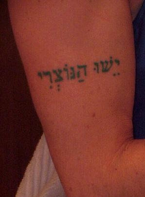 Hebrew Tattoo Translation