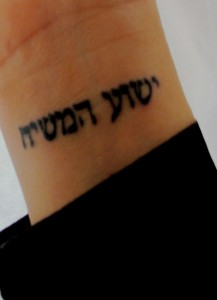 hebrew tattoos pinterest