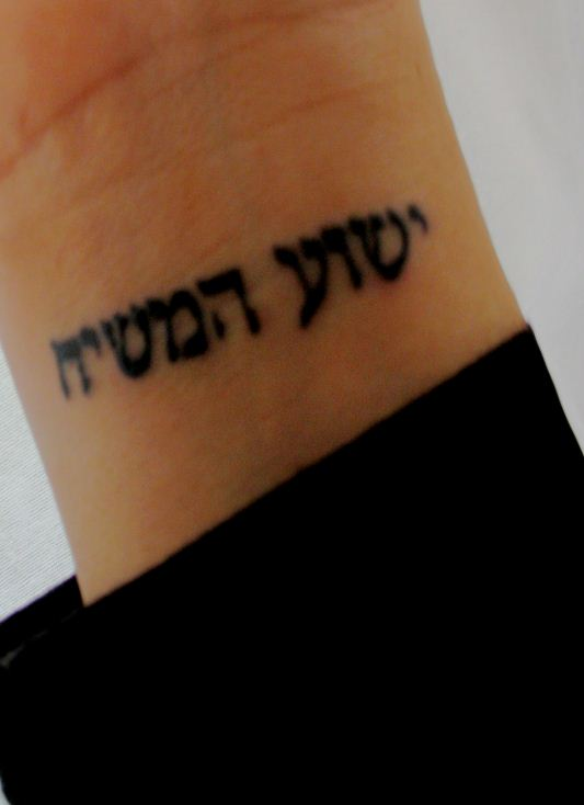 Hebrew Tattoo Photos – My Hebrew Tattoo