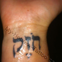strength hebrew tattoo