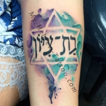 daughter of zion hebrew tattoo star of david